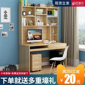 电脑台式桌简约儿童书桌书架组合书柜书桌一体家用学生学习桌书桌