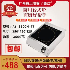广州赛贝电器2019蜀灶3.5KW/220V商用台式炉电磁炉平炉汤炉热卖款