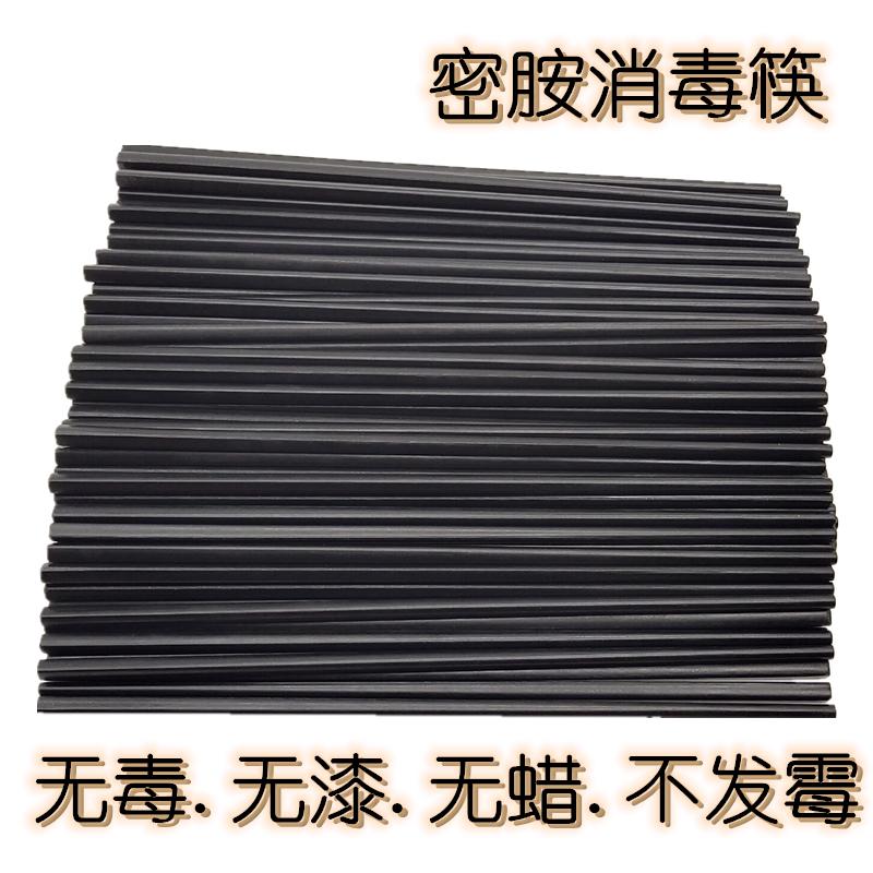 5.80元包邮100双黑色紫外线消毒专用筷子饭店 餐厅用筷 家用密胺塑料筷包邮