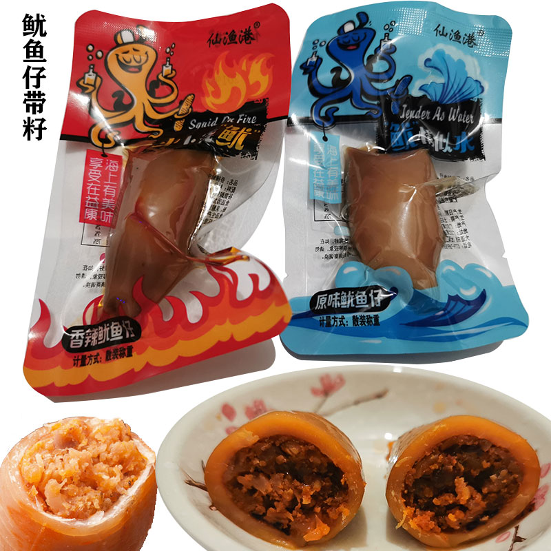 Squid with seed 500g snack instant spicy seafood cooked Beihai specialty cuttlefish and sea hare