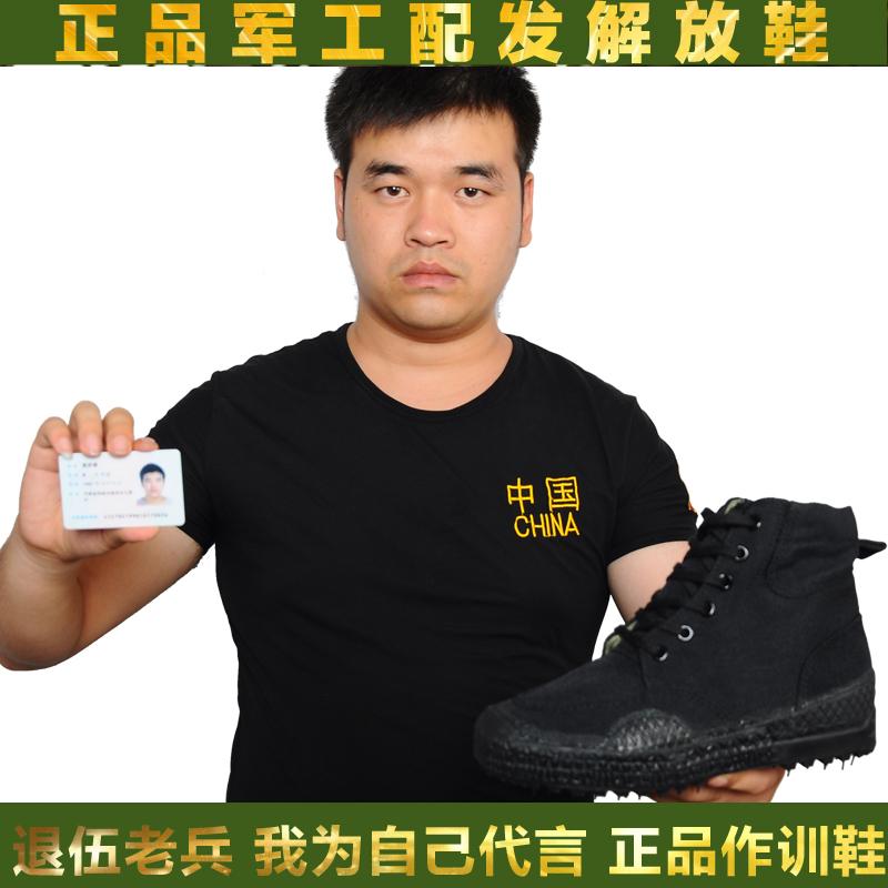 正品秋季透气高帮作训鞋黑色高腰胶鞋帆布解放鞋男保安工地用军鞋