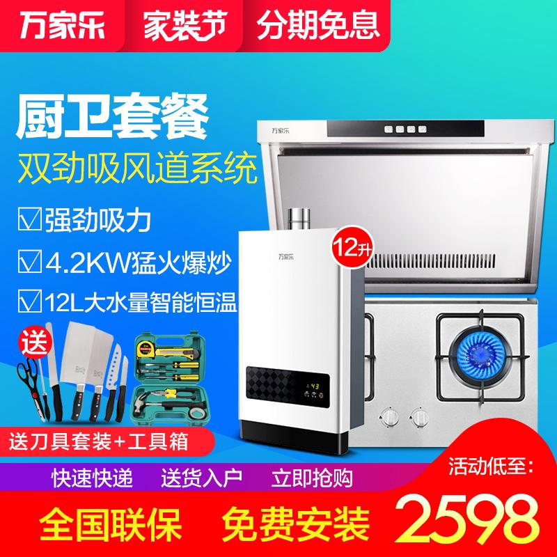 万家乐DG13+IQL83+12T1油烟机燃气灶套餐厨房三件套装燃气热水器