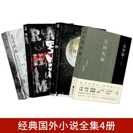 全4册全译中文版太宰治正版畅销书