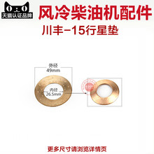 Single Cylinder Water Cooled Diesel Tractor Agricultural Machinery Parts Planetary Pad Half Axle Gasket Chuanfeng-15