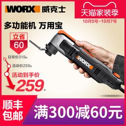 威克士万用宝多功能机木工修边开槽神器万能木板切割电动铲刀工具