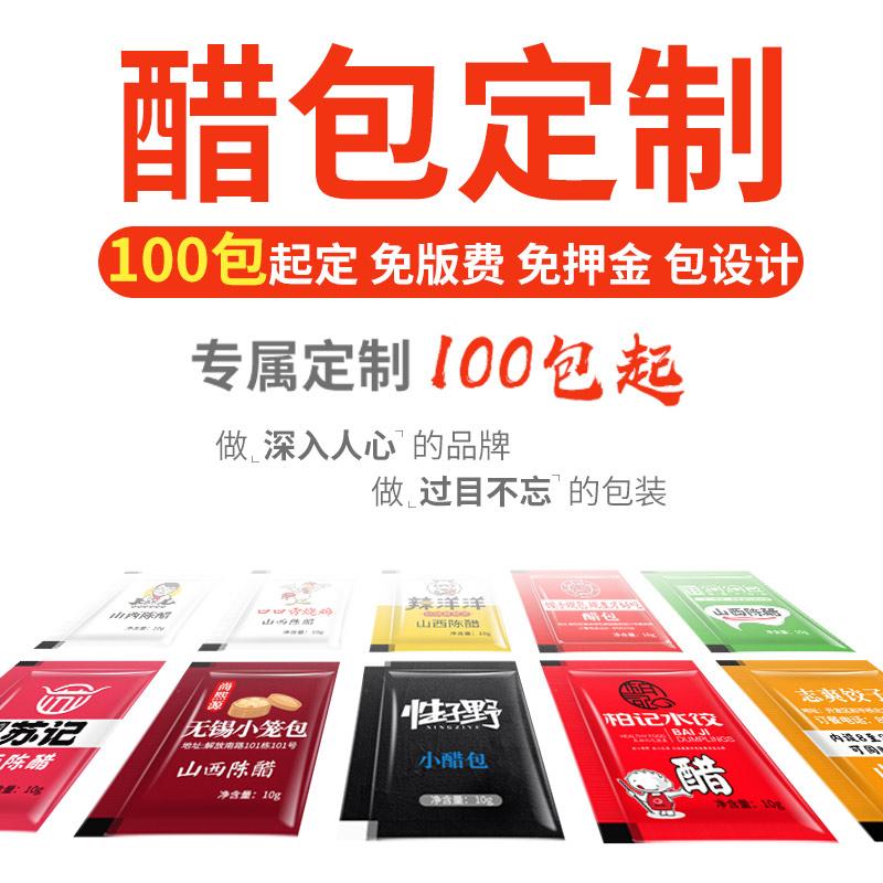 外卖小醋包定制辣椒油包店名小包(非品牌)