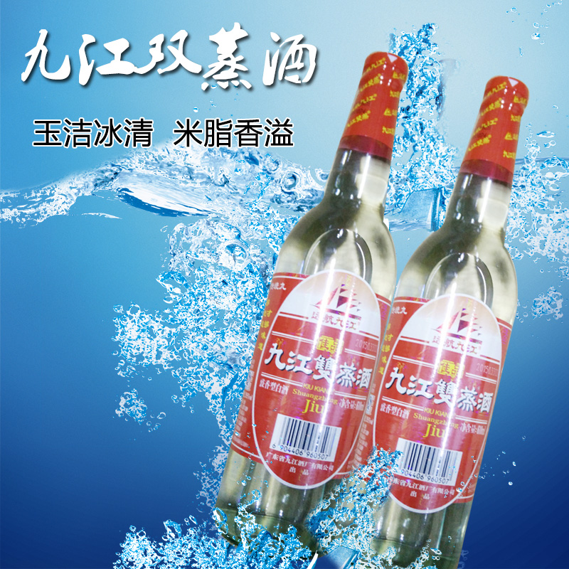 Yuanhang Jiujiang double steamed liquor 29.5 degree 610ml * 2 bottled cooking wine fermented with fermented Bayberry