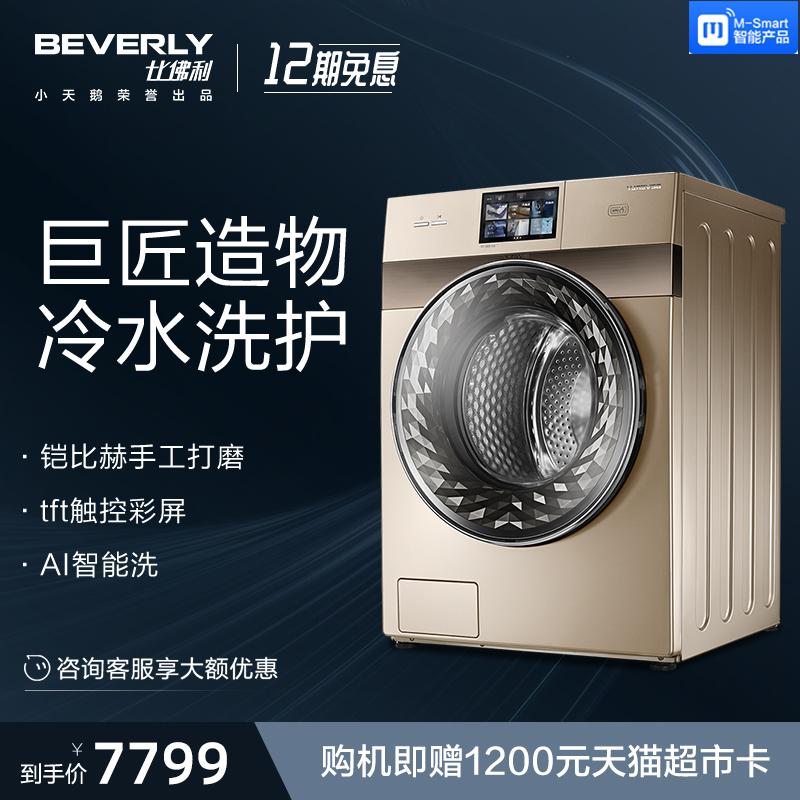 比佛利BVL1D100TG6 10公斤大容量自动洗烘一体高端摩卡金洗衣机