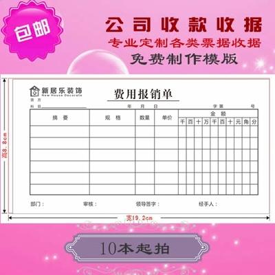订金收据无碳复写水电彩色印刷培训珠宝店教育费用报销单摄影收据