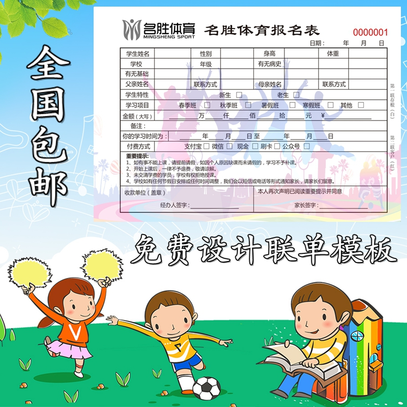 体育报名表收据定制教育培训收款收费专用收据票据合同单彩色印刷