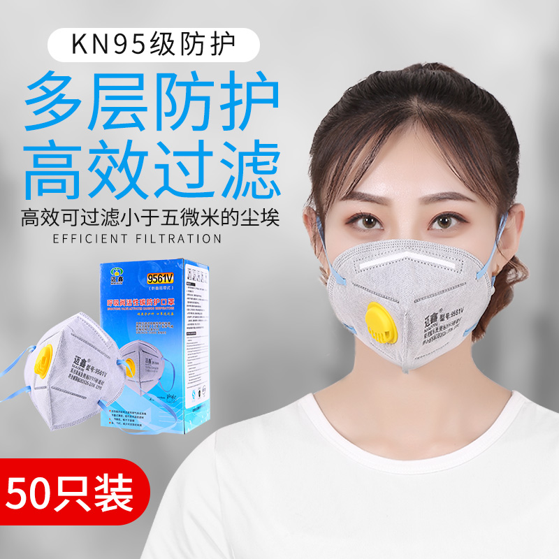 Wear activated carbon kn95 bacteria dust mask, disposable grinding mask ventilation, men and women industrial dust grinding