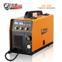 Hu Feng NBC-250 280 inverter IGBT All-in-one carbon dioxide gas protection welding two-oxygen two-warranty welding machine