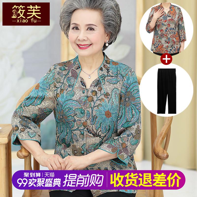 奶奶装夏装套装衬衣两件套中老年人女装夏季老人衣服60岁70妈妈装