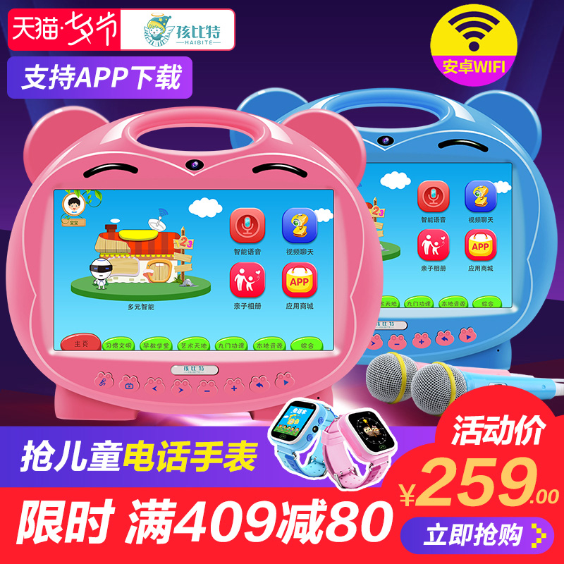 幼儿童早教机触摸屏wifi护眼智能点读学习机平板电脑宝宝0-3岁6周