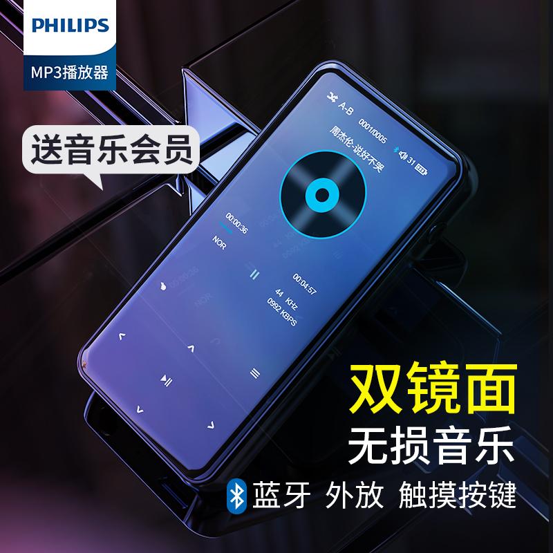 飞利浦SA1508蓝牙MP3小型随身听学生版便携式无损音乐播放器看小说英语听力小巧外放迷你听歌学生专用MP4