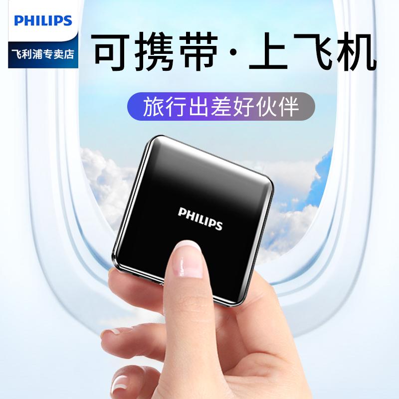 飞利浦小型充电宝超薄迷你大容量10000毫安小巧便携苹果移动电源图片