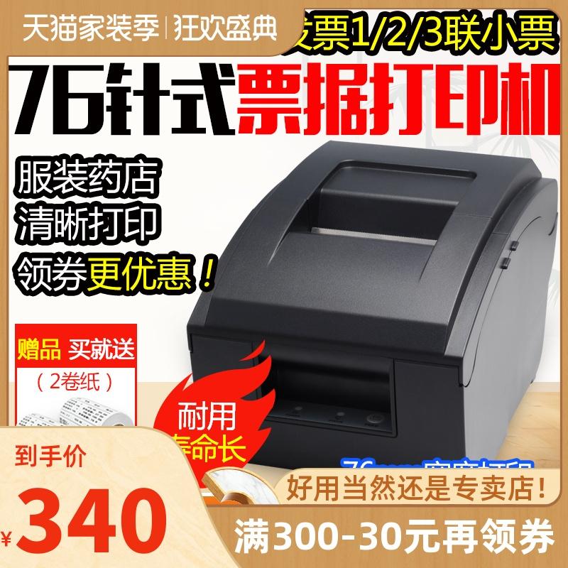 芯烨xp-76iih收银医保药服装打印机