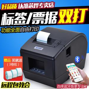 领5元券购买芯烨xp-236b / 365b热敏贴纸打印机