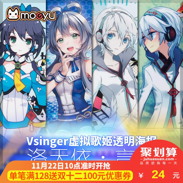 Moeyu Vsinger 官方 洛天依言和動漫周邊透明海報二次元壁畫