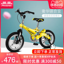 Phoenix children's bike 12 / 14 / 16 inch boys and girls shock absorption magnesium alloy folding children's bike