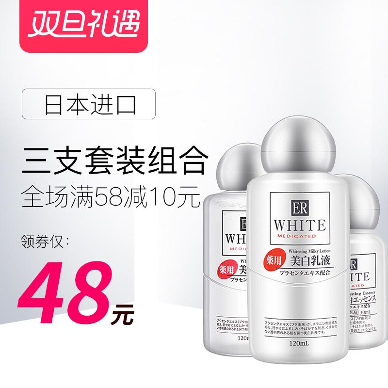 支3水乳套装乳液化妆水ER大创美白精华要用三件套胎盘素DAISO日本