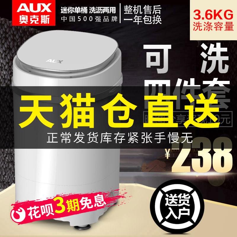 AUX/奥克斯 洗脱一体迷你洗衣机小型婴儿童家用半全自动脱水甩干图片