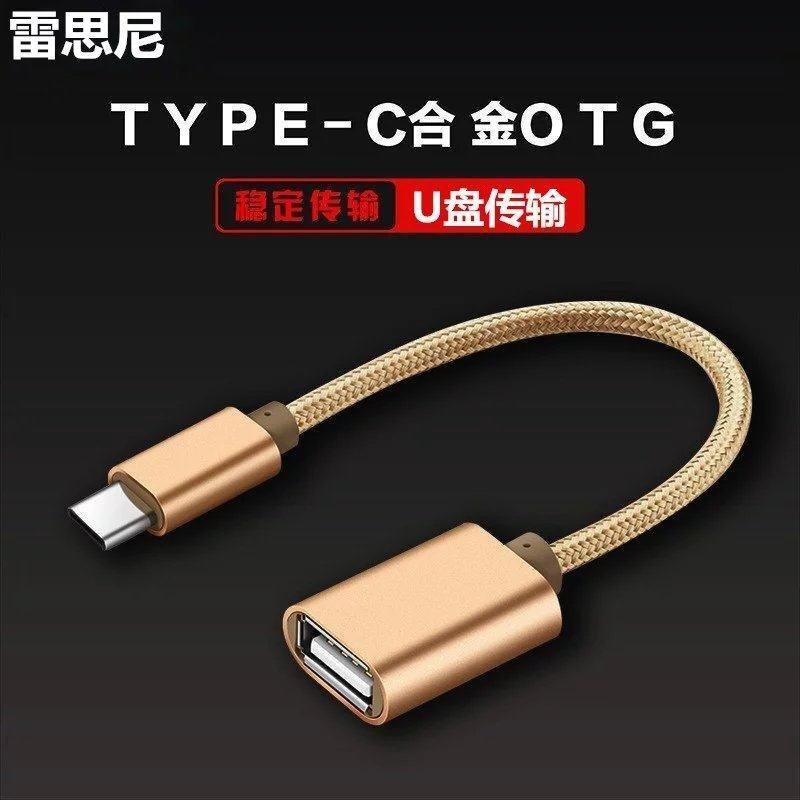 雷思尼安卓type-cotg转接头转usb2.0手机连接U盘转换器转接数据线