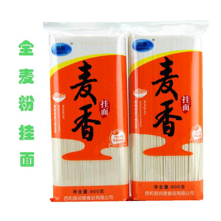 Gansu specialty 900g * 2 bags of whole wheat flour noodles, healthy food, staple food, instant noodles, direct sales and postal package