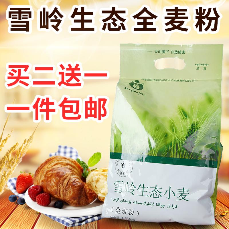 康龙鑫新疆生态全麦面粉小麦粉馒头面包中筋面粉1.5kg家用包邮