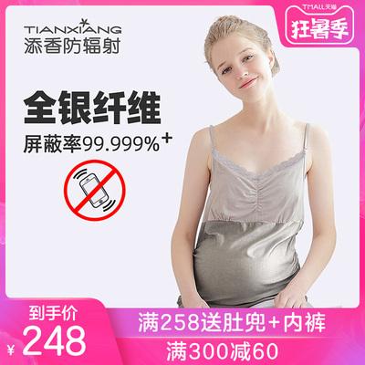 添香夏季孕妇装正品怀孕期防辐射服