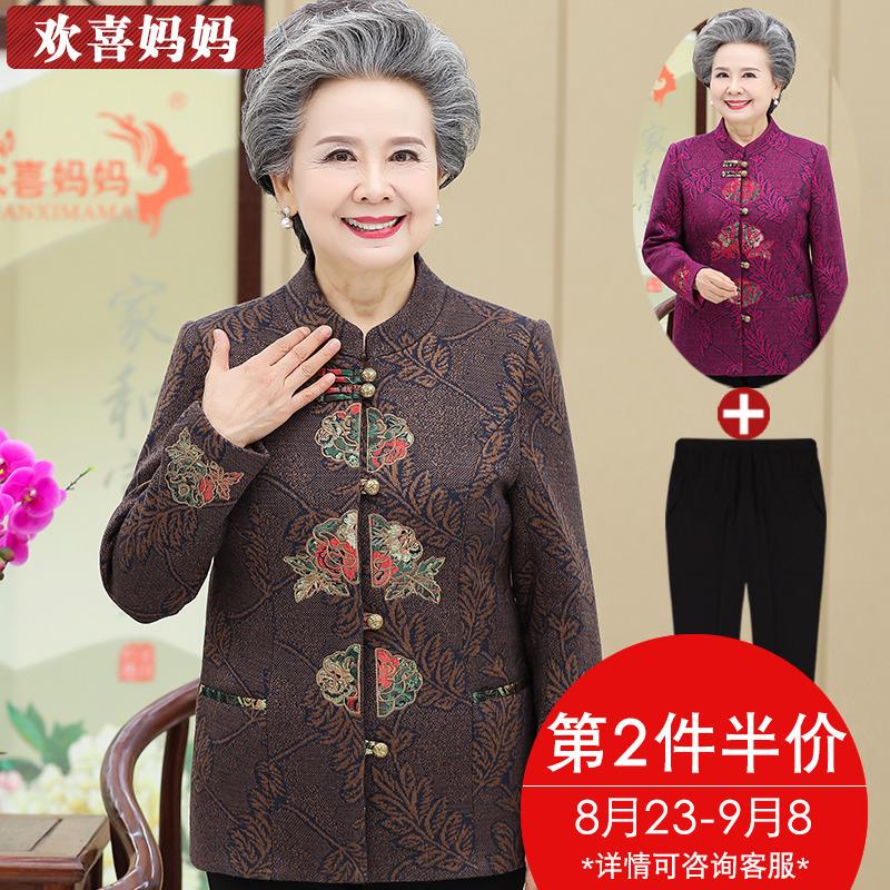 奶奶装秋装外套60-70岁中老年人女装春秋款妈妈套装老人衣服太太
