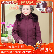 Middle-aged and winter winter women's down jacket short mother 60 years old 70 grandmother loaded old clothes wife warm coat