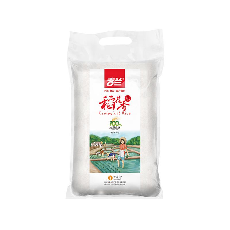 吉兰吉林舒兰稻花香大米4斤装正宗东北农家自产稻花香2号大米2kg