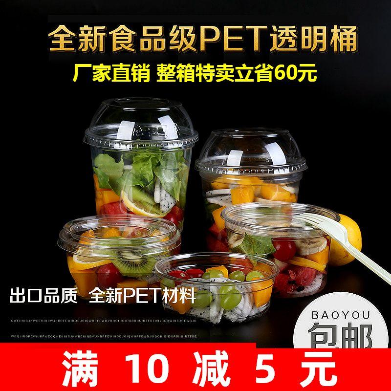 PET水果捞杯千层盒子一次性塑料碗沙拉盒外卖桶打包盒圆形包装盒