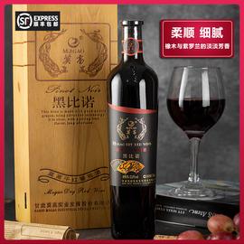 莫高飞天黑比诺红酒整箱红酒葡萄酒干红葡萄酒正品750ml*6瓶