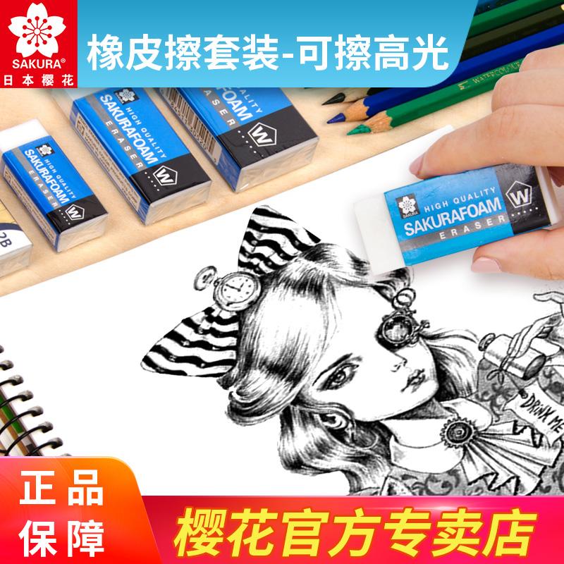 日本樱花橡皮擦学生擦得干净高光美术像皮擦专业素描美术儿童可爱小学生干净设计考试文具绘图办公大块橡皮擦