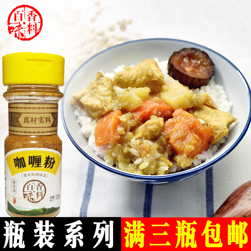 Curry powder 35g bottling plant material chicken curry rice chicken wings marinated cold dish baked barbecue seasoning