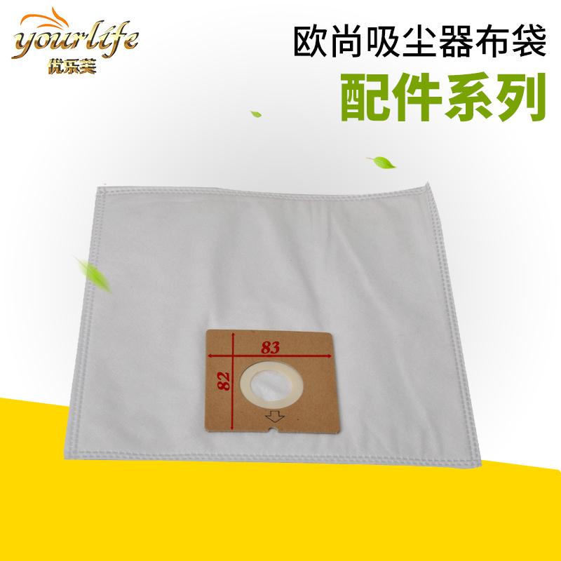 欧尚吸尘器8.2*8.3吸尘器吸尘器配件微尘袋吸装修粉尘