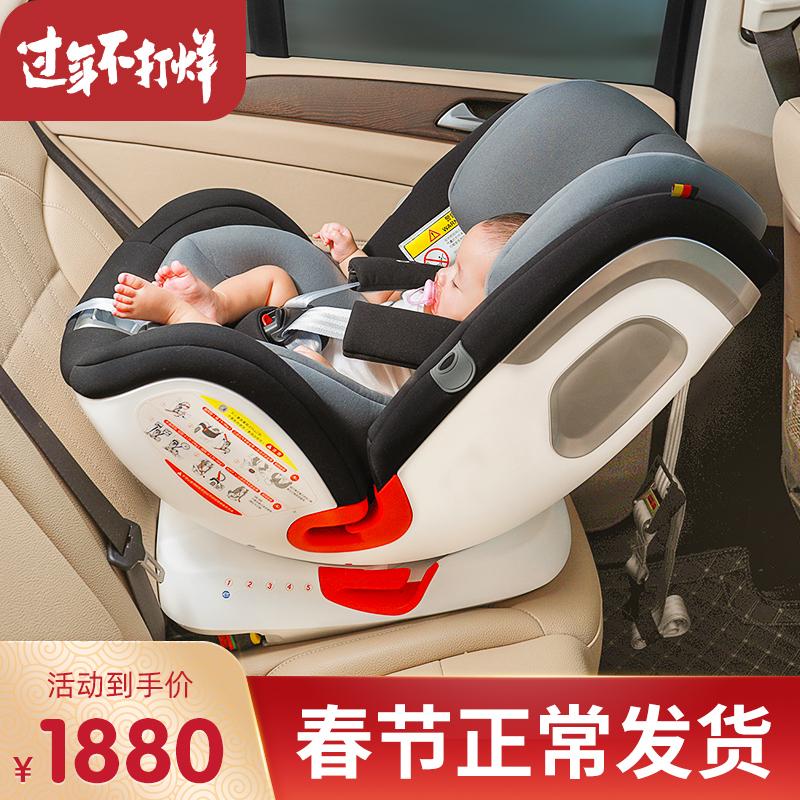 德国贝婴适宝宝安全汽车车载坐座椅