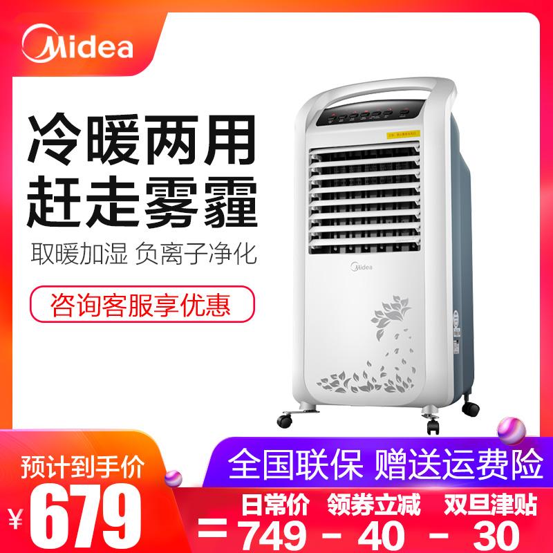 美的空调扇冷暖两用静家用节能音小空调制冷风机迷你加水冷热风扇