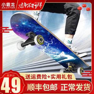 四轮滑板初学者成人男女生6滑板车
