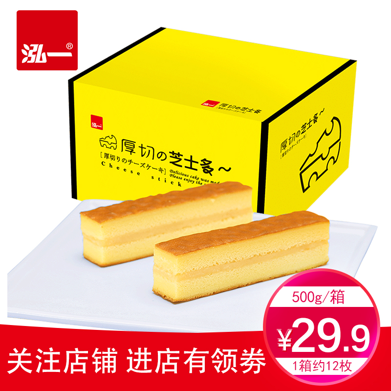 泓一厚切芝士蛋糕海盐芝士蛋糕软面包休闲营养早餐零食品整箱500g