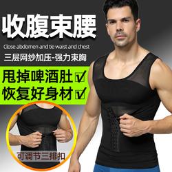 男士塑身衣收腹定型束腰隐形束胸背心塑型衣一体式调节腰带薄透气