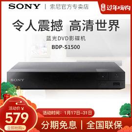 Sony/索尼 BDP-S1500蓝光dvd影碟机家用高清小型cd光盘碟片播放器图片