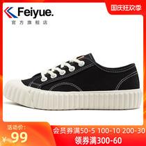 飞跃女鞋饼干鞋秋季新款小白鞋时尚韩版街拍潮鞋8328feiyue