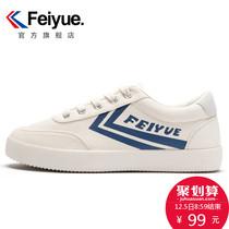 8196飞跃经典款复古帆布鞋女新款米色低帮运动休闲鞋子feiyue