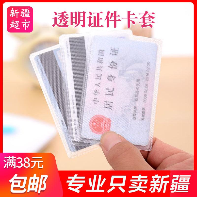 新疆超市包邮透明磨砂防磁银行卡套 IC卡套身份证件卡套 公交卡套