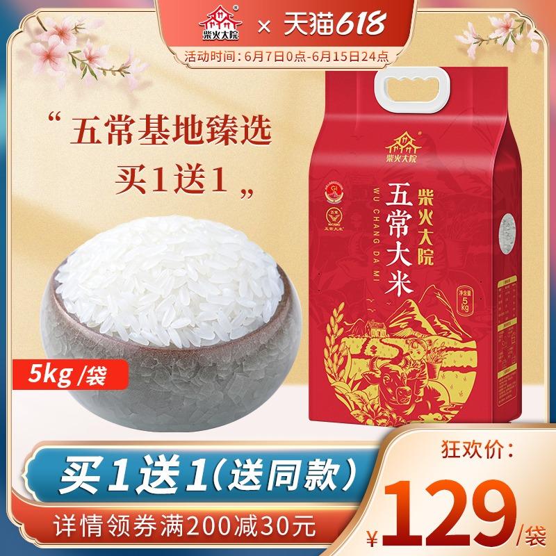 【薇娅推荐】柴火大院五常大米5kg包装买1送1稻花香2号东北鲜粳米
