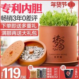 梦田园土陶豆芽罐大容量发豆芽机家用全自动紫砂豆芽神器豆牙生盆