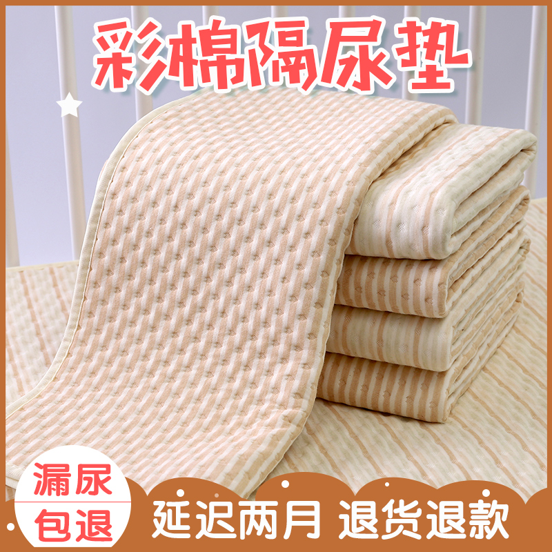 彩棉隔尿垫婴儿纯棉防漏垫透气防水超大号新生儿尿垫月经垫护理垫